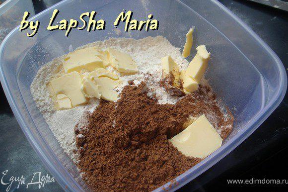 В другой миске приготовим шоколадное тесто. Смешаем муку, какао, соду, корицу и соль. Добавим масло нарезанное кусочками.