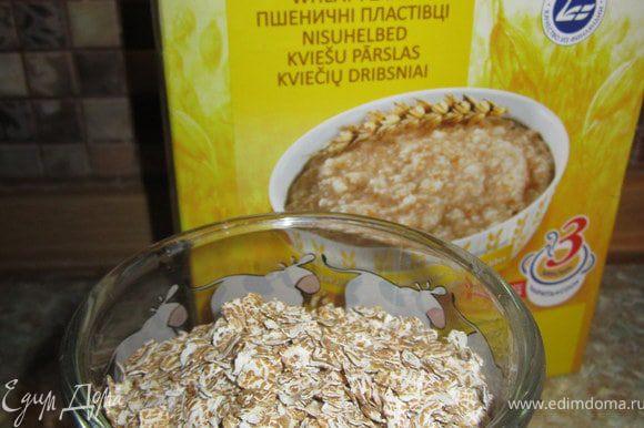 Пшеничные хлопья измельчить в блендере или кофемолке.
