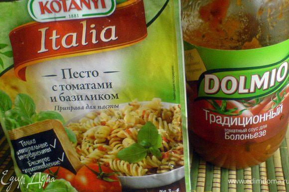 Для приготовления соуса я использовала вот такую приправу и томатный соус. Если у Вас очень спелые и сочные помидоры, то в томатном соусе необходимости нет, но у нас уже помидоры сплошь недозрелые, поэтому для красивого цвета и более насыщенного томатного вкуса пришлось добавить.
