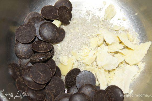 Шоколад делаем по этому рецепту http://www.edimdoma.ru/recipes/30738