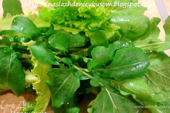 Помыть, обсушить листья салата… Порвать их на крупные кусочки…