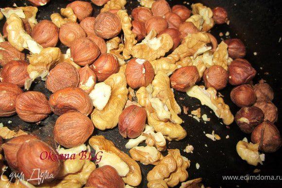 Орешки поджарить на сковороде. Измельчить в среднюю крошку.