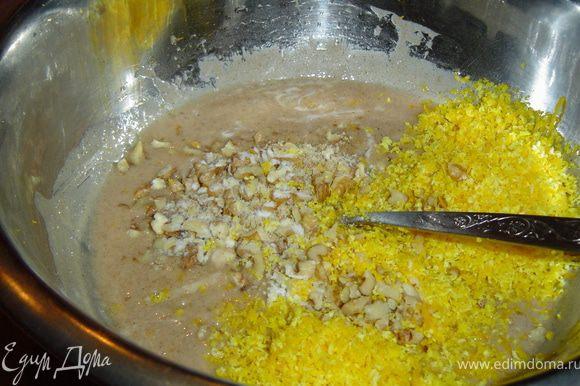 корицу, гвоздику,цедру апельсина, орехи. Постепенно добавляем муку с содой, замешиваем тесто.