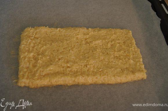 Духовку разогреть до 175С. На пергаменте формируем прямоугольный пласт высотой 1 см. Выпекать 15-20 минут.