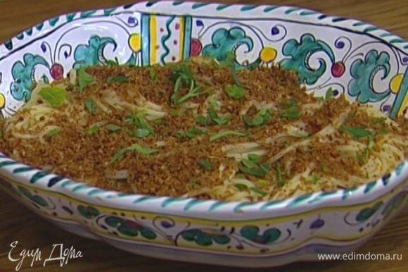 Горячие спагетти сбрызнуть оливковым маслом, перемешать, присыпать пряной сухарной крошкой и петрушкой.