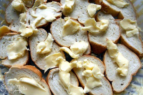 Жаропрочную форму обильно смазать сливочным маслом, выложить ломтики хлеба, каждый кусок также промазывая маслом (если это сдобная выпечка, количество можно уменьшить).