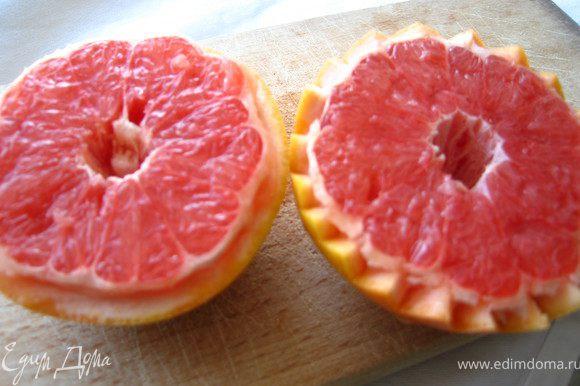 Грейпфрут разрезать пополам. по кругу (примерно 5мм ) срезать корочку, не трогая мякоть. Для эстетики можно сделать острым ножом зубчики. наискосок по мякоти сделать частые надрезы. Серединку пробуравить