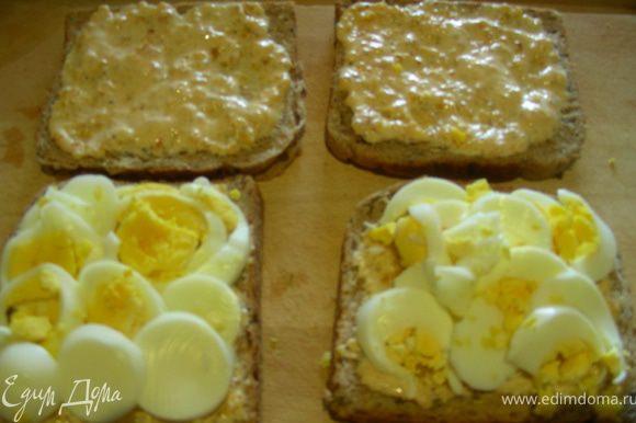 Яйца рубим или нарезаем кружочками (мне так больше нравится, они не высыпаются). Намазываем йoгуртовую смесь на хлеб (на 2 или на 4), затем выкладываем яйца и накрываем вторым кусочком.