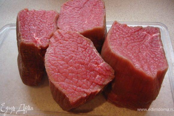Лучшую часть тщательно зачищенной говяжьей вырезки - там, где мышца имеет практически правильную цилиндрическую форму,- нарезать на порционные кусочки по 250-300 гр.