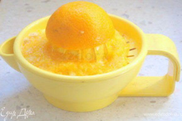 Выжать апельсиновый сок. Нам нужно 300 мл, а это, примерно, 3 больших апельсина.