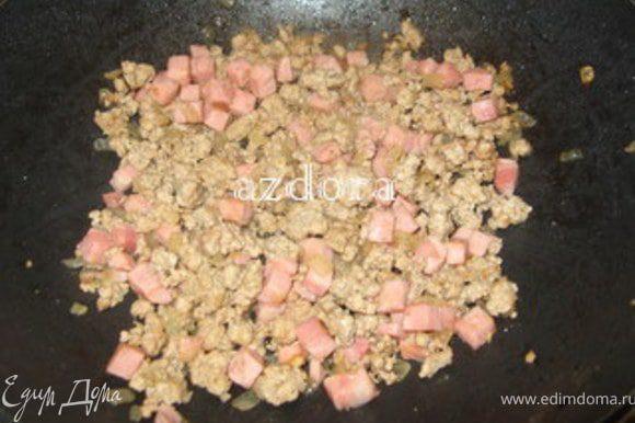 Обжарить мелко нашинкованную луковицу.Добавить фарш и, когда фарш обжарится, ветчину,нарезанную на кубики. Добавить специи, посолить,поперчить.