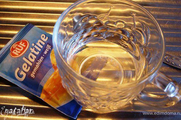 """Подготовить желатин: развести его в кружечке в 100 мл холодной кипячёной воды. Как только желатин начнёт разбухать добавить ещё 100 мл. воды. Хорошо размешать и поставить в СВЧ печь на 45 секунд при мощности """"разморозка""""."""