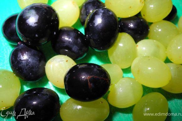 Виноград разрезать на половинки.