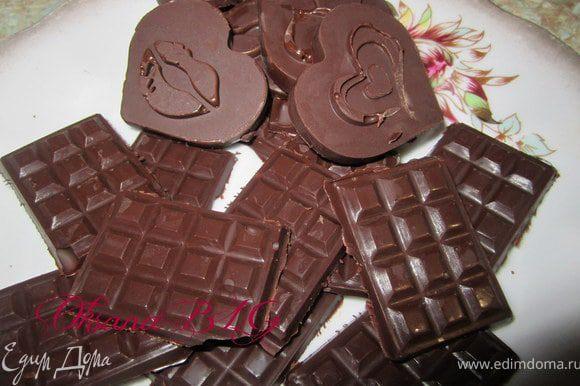 По желанию из шоколада приготовить маленькие украшения. Для этого я использовала силиконовые формочки.