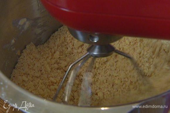 Приготовить тесто: в чаше комбайна соединить муку, нарезанное сливочное масло, измельченный миндаль, желток, сахар, соль и насадкой для теста измельчить в крошку. Не выключая комбайна, влить по одной 3–4 ст. ложки ледяной воды и вымешивать еще пару минут.