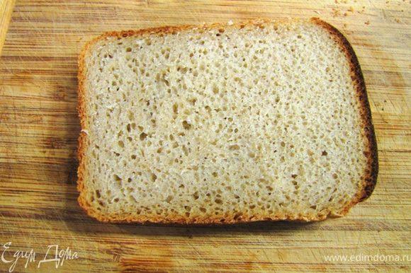 Возьмите ломтик хлеба.