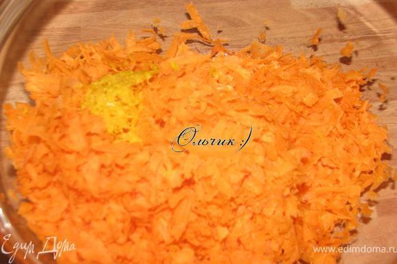 Трем морковь на терке, цедру апельсина на мелкой терке.