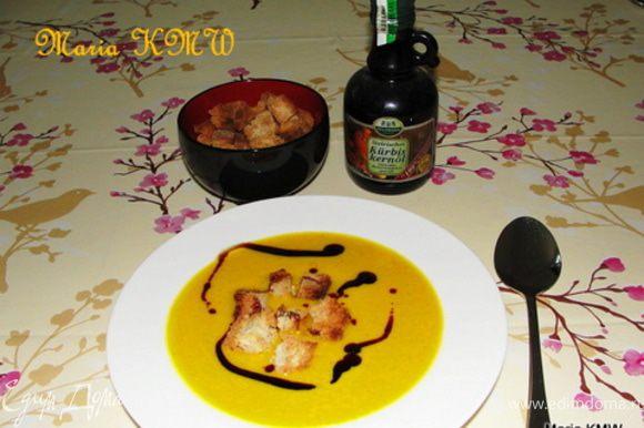 Подавая к столу украсить суп сухариками, зеленью, маслом тыкв. семечек и семечками тыквы. Приятного аппетита!