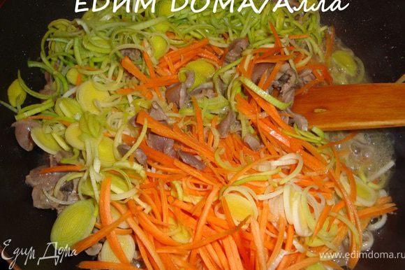 Добавить лук и морковь.