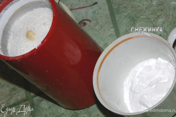 Для начала приготовим сахарную пудру. Для этого надо смолоть сахар в кофемолке.