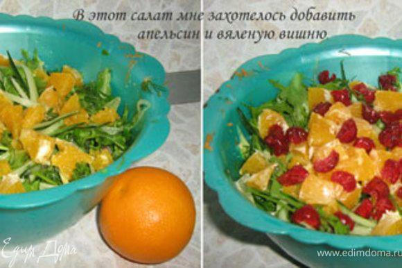 Морковь и имбирь я натерла на терке, использовав сторону для «корейских салатов». При помощи овощечистки авокадо нарезала лепестками. Петрушку и укроп нарезала, а вот весь салат пришлось порвать на крупные кусочки. Огурец также нашинковала овощерезкой. Добавила креветки и брусочки красной рыбы (я выбрала форель слабой соли). Теперь в эксперимент были добавлены кусочки апельсина и засахаренная вишня. По цвету мне очень понравился салат, а вот для вкуса мне пришлось добавить лимонный сок, т.к. апельсин в одиночку не справился с этой задачей. Заправка солью и маслом производилась уже в гостях, непосредственно перед подачей на стол. Вот и все ))