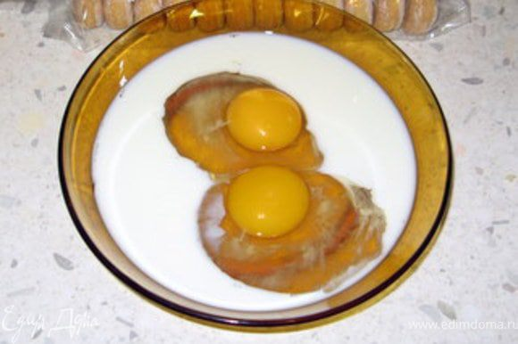 Вилкой взбить молоко с яйцами.