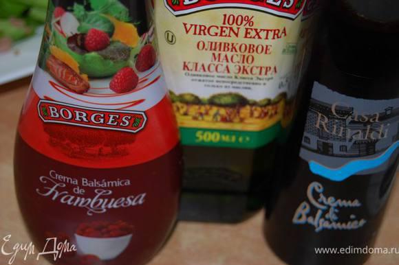 Для заправки смешаем оливковое масло,бальзамический соус,сок лимона.