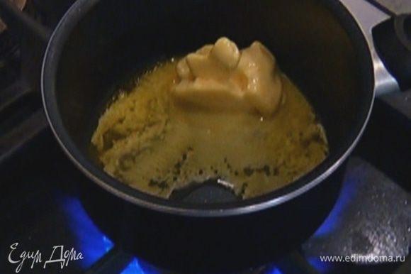 Оставшееся сливочное масло растопить в небольшой кастрюле.
