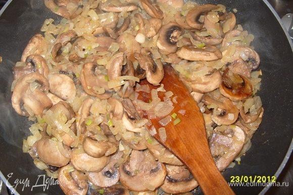 Грибы положить в сковордку без масла и выпарить всю жидкость, затем добавить масло и нашинкованный лук, обжарить лук с грибами до свето-золотистого цвета. Не солить!