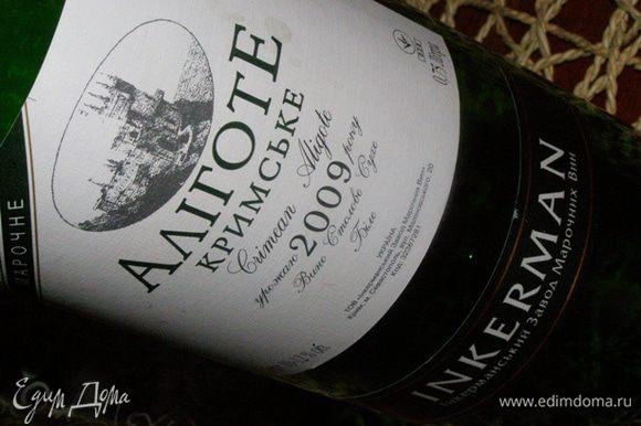Заранее охлаждаем бутылочку вина, собираем приятную сердцу компанию и наслаждаемся)))))))))))
