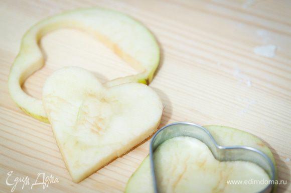 с помощью формочек меньшего размера вырезаем сердечки из яблок