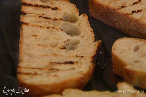 Чиабатту разрезать пополам, обжарить на гриле и слегка сбрызнуть оливковым маслом.