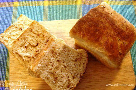 Да, забыла выставить на стол мой хлебушек пшеничный с жаренным луком.