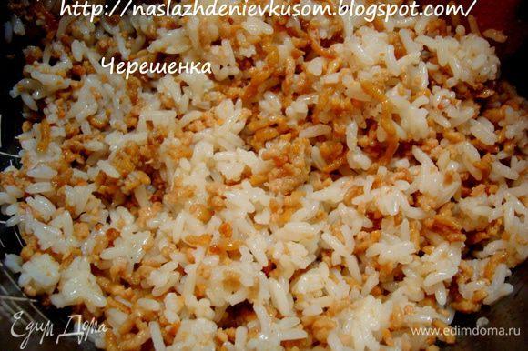 Перемешать с заранее отваренным рисом…