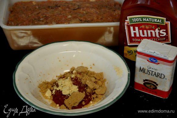 В маленькой чашке скомбинировать кетчуп 1/4 стак.,сухую горчицу-2ч.л и корич.сахар.Смешать все до гладкого состояния.