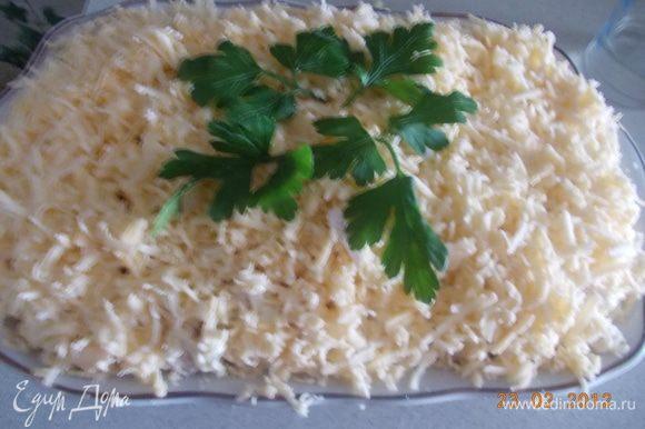 5-й слой состоит из тёртого сыра.Каждый слой промазывается майонезом.Украшаем зеленью.Пускай настоится 2 часа.