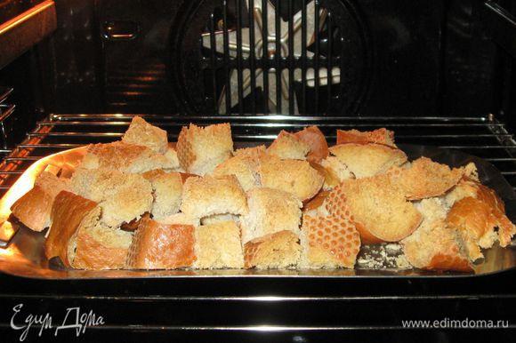 Булочку порезать на кубики и поставить подсушиваться в духовку при 100 градусах на 20 минут.