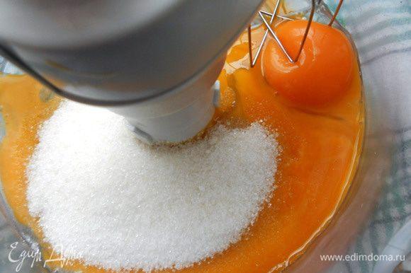 Желтки соединить со второй половиной сахара.