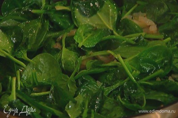Выложить в сковороду листья шпината и дать ему «поплыть».