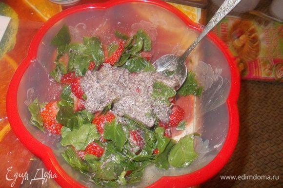 шпинат с клубникой выложить в салатник и полить заправкой,приятного аппетита.