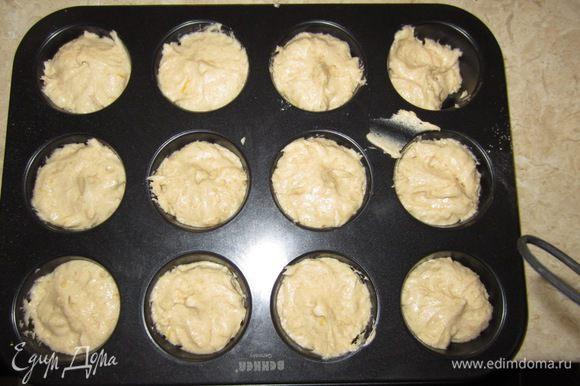 Выложите тесто в формочки. Заполняйте формочки только на 2/3, т.к. они довольно сильно поднимутся. Выпекайте в предварительно разогретой духовке до 180 градусов в течение 20-25 минут.