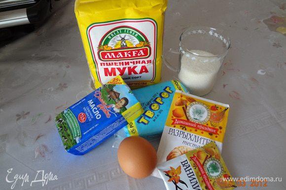 Приготовить все ингредиенты :)