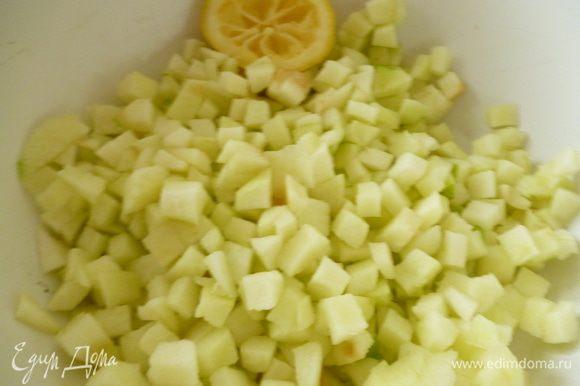 яблоки очистить и нарезать мелким кубиком,сбрызнуть лимонным соком(примерно столовая ложка)и перемешать.Так они не потемнеют.