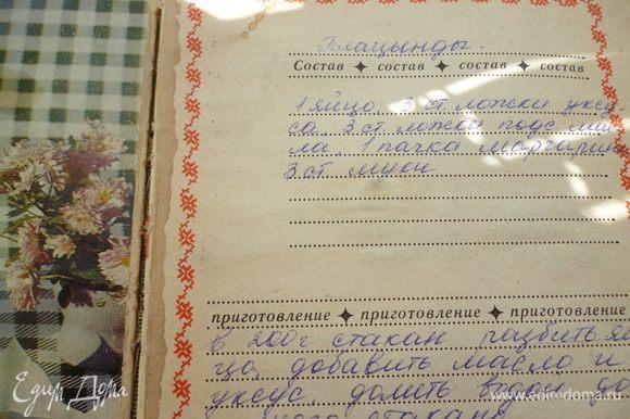А это фото рецепта этого теста,который я записала очень давно,еще в советские времена,книжечка для рецептов уже совсем потрепалась.Я внесла со временем небольшие коррективы:вместо маргарина использую сливочное масло и уменьшила количество уксуса на одну ложку.