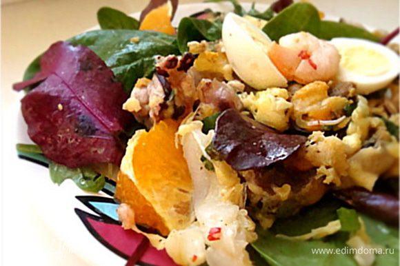 Разпределить морепродукты на 3 порции, добавить перепелиные яйца (по 4 половинки на порцию) и дольки мандарина. Еще раз сверху чуток присыпать морской солью и перцем. Подавать немедленно!