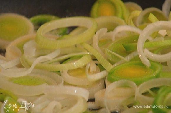 Разогреть в сковороде оливковое и сливочное масло и слегка обжарить лук-порей.