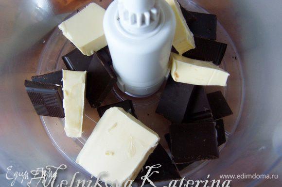 Поломать шоколад и нарезать размягченное сливочное масло (я все делала сразу в чаше комбайна, но безусловно, можно все дальнейшие действия делать вручную).