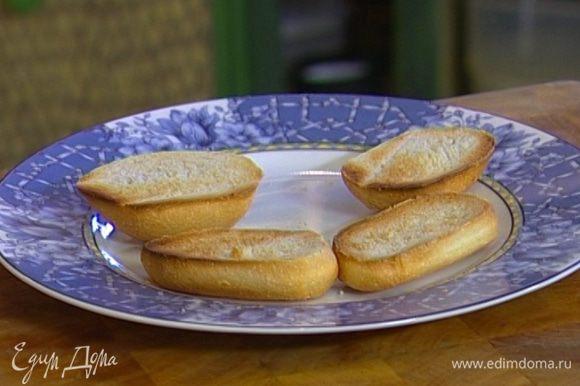 Ломтики хлеба подсушить в тостере или на сковороде, затем намазать оставшимся сливочным маслом.