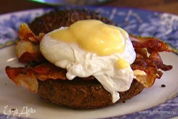 Поместить яйцо пашот на булочку с беконом. Сверху полить голландским соусом и накрыть второй половиной булочки.