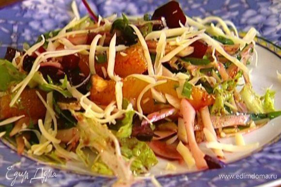 Выложить салат на тарелку, посыпать оставшимся сыром.